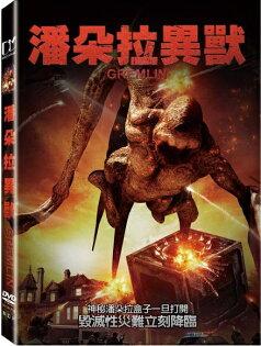 潘朵拉異獸 DVD