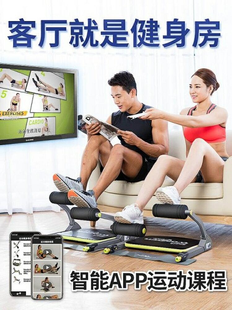 多功能六合一仰臥板懶人收腹機仰臥起坐輔助器健身器材家用捲腹MKS摩可美家