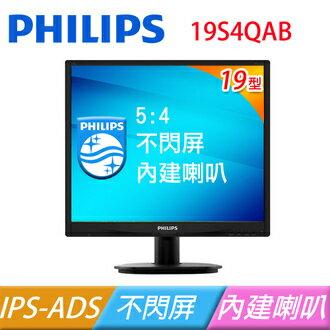 PHILIPS 飛利浦19S4QAB 19吋 5:4 液晶螢幕顯示器