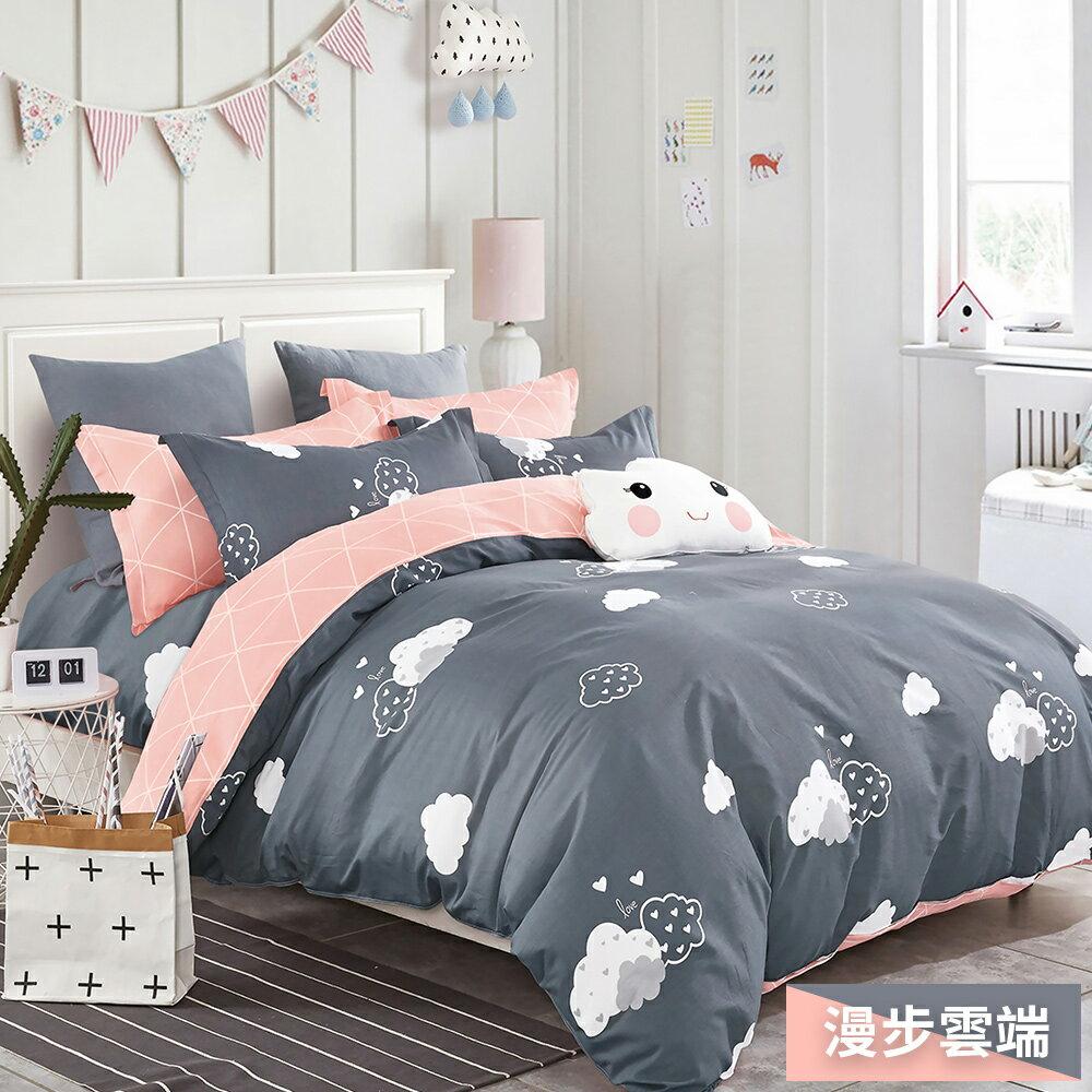Pure One 100%精梳純棉 【漫步雲端】單人床包枕套兩件組 0