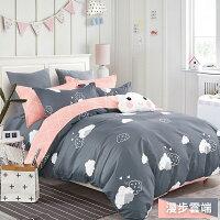 PureOne 100% 精梳純棉【漫步雲端】雙人床包枕套三件組 0