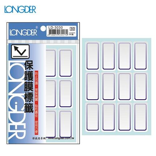 辦公小物嚴選~(量販50包)龍德保護膜標籤LD-3030(藍框)21×42mm(96張包)