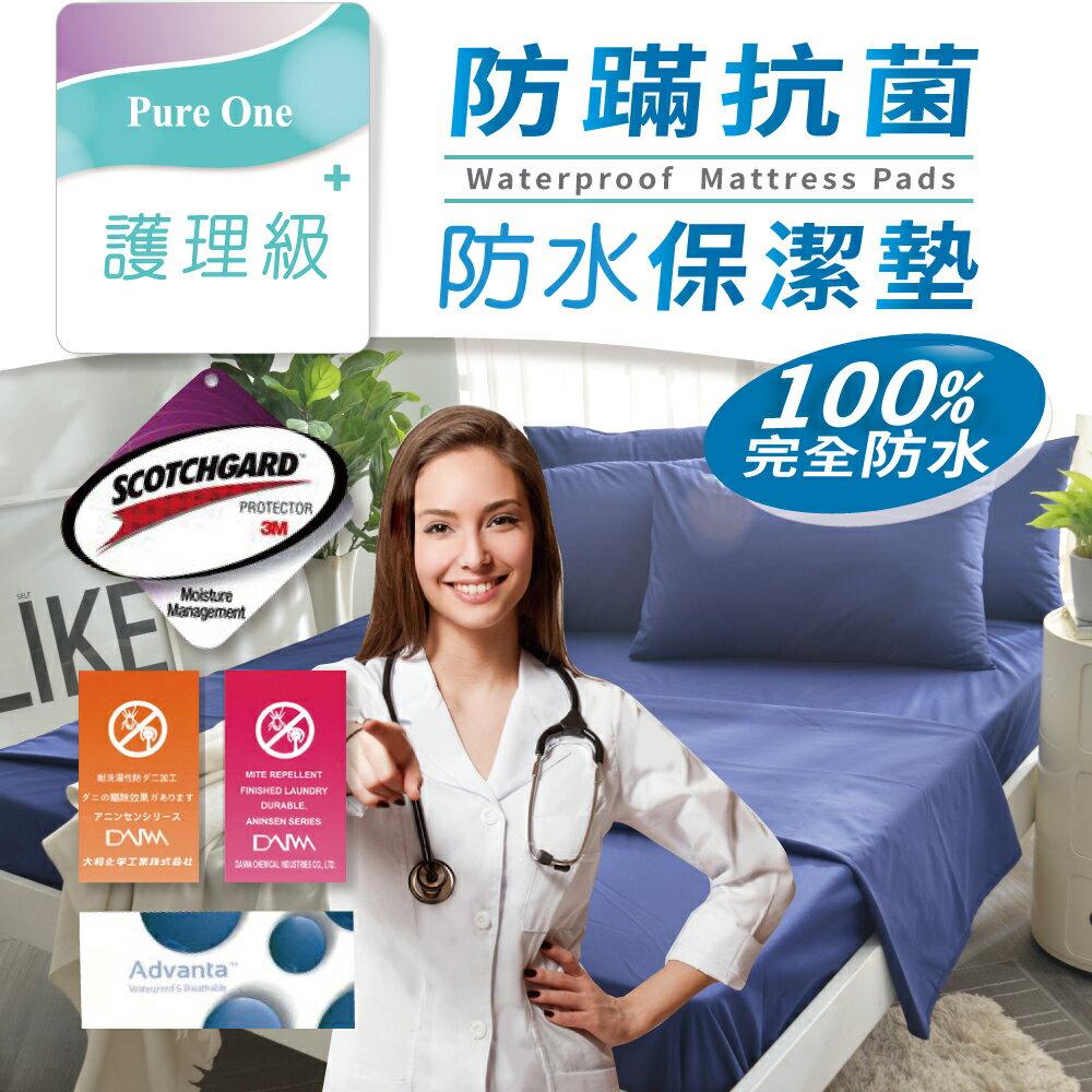 完全防水 雙人床包式保潔墊 日本防蹣抗菌 採用3M吸濕排汗技術 護理生醫級 台灣製 MIT Pure One 2
