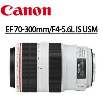 ★分期零利率 ★CANON EF 70-300mm f/4-5.6L IS USM EOS 單眼相機專用變焦鏡頭 (彩虹公司貨)