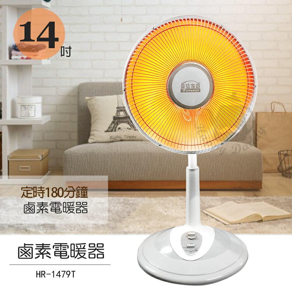 【華信】14吋定時桌立式鹵素燈電暖器 HR-1479T