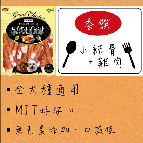 +貓狗樂園+ 香饌【小結骨+雞肉。180g】150元*台灣製造狗零食 - 限時優惠好康折扣