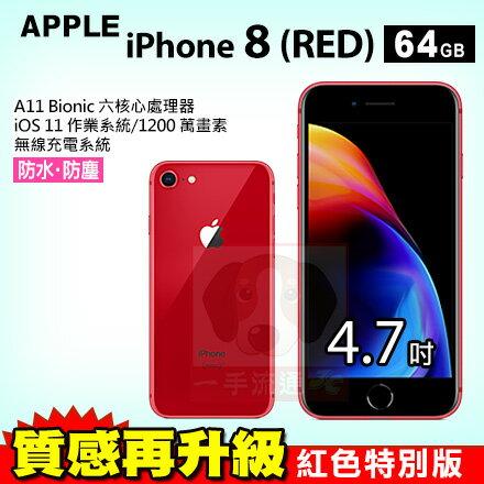 AppleiPhone864GB紅色4.7吋贈滿版玻璃貼蘋果IOS防水防塵智慧型手機0利率免運費