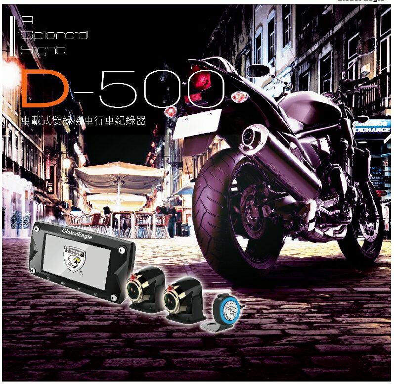 Global Eagle全球鷹 D500 送32G記憶卡 D 500 WIFI FHD1080P SONY 鏡頭 機車雙錄雙鏡頭行車紀錄器
