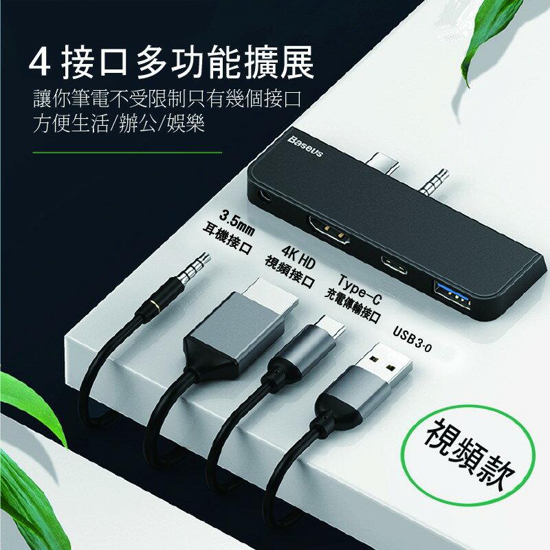 Type-C+Audio公轉RJ45 / HD4K拓展塢 多功能HUB for Surface Go 3