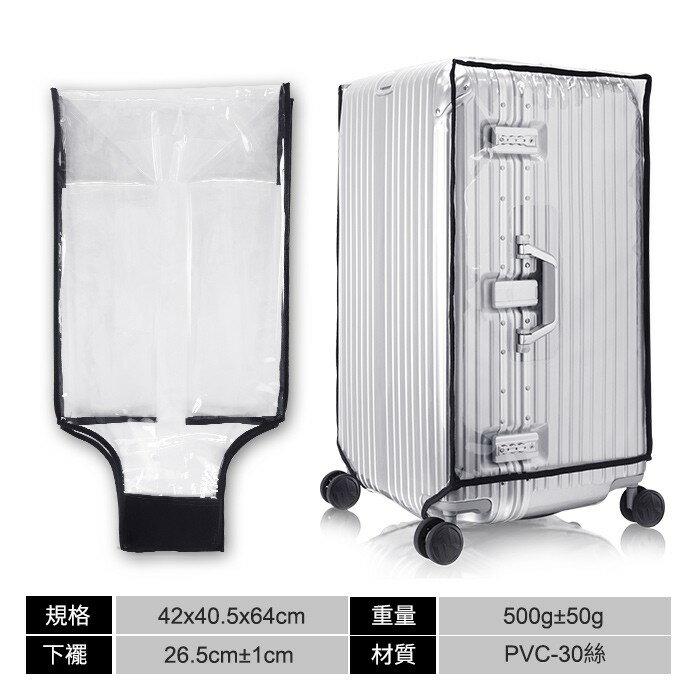 奧莉薇閣3:7行李箱 胖胖箱-「鋁框」專用 行李箱套 透明防水 防塵套 保護套 5