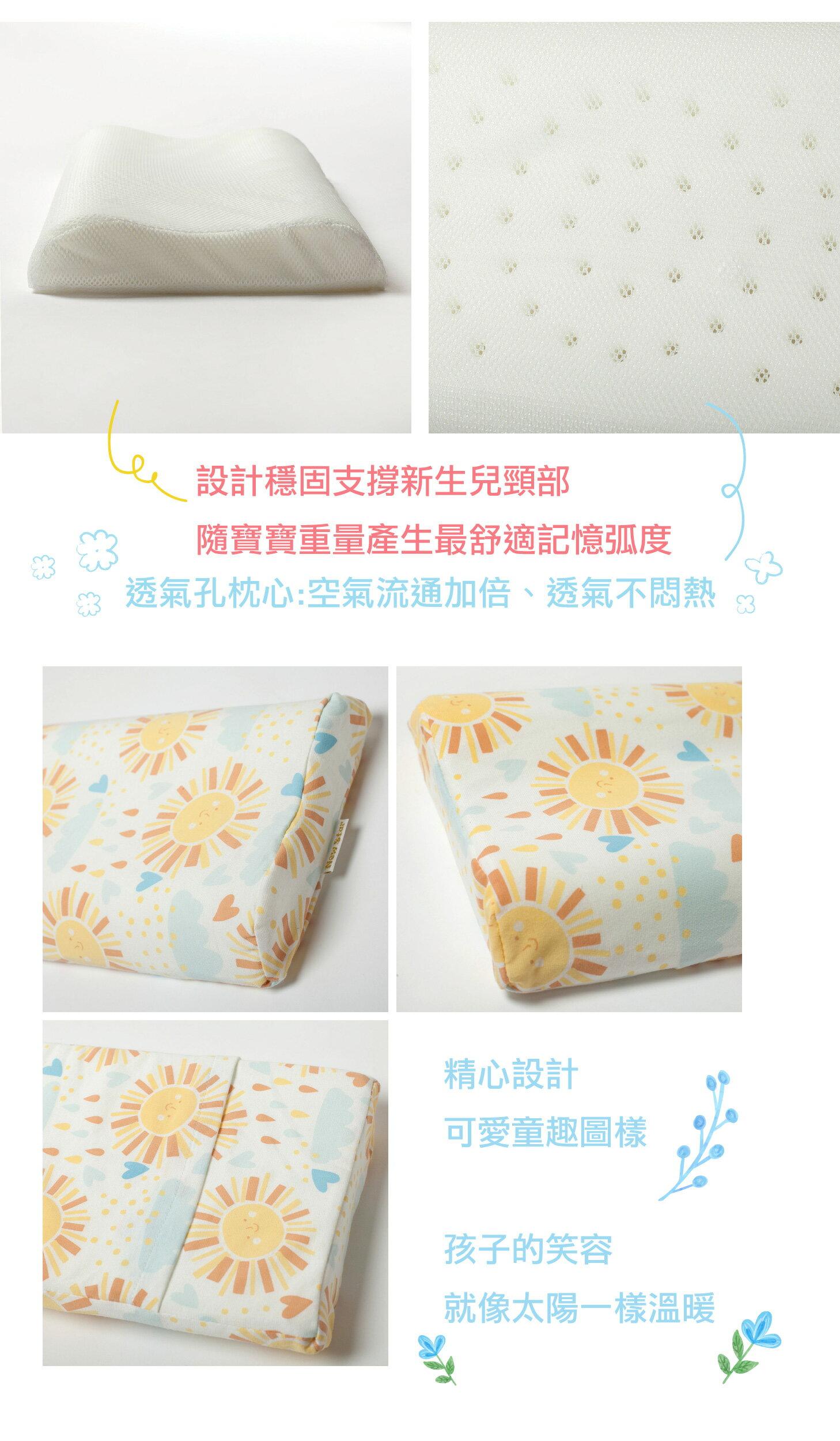 【晴晴百寶盒】吸濕排汗-舒眠嬰兒記憶枕 口碑款 材質優 柔軟又舒適 枕心特殊通風透氣孔設計 寶寶睡得好 回購高S151 2