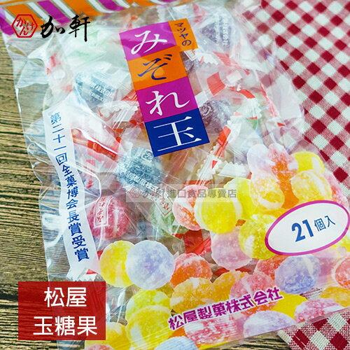 《加軒》日本松屋玉糖果 古早味糖果