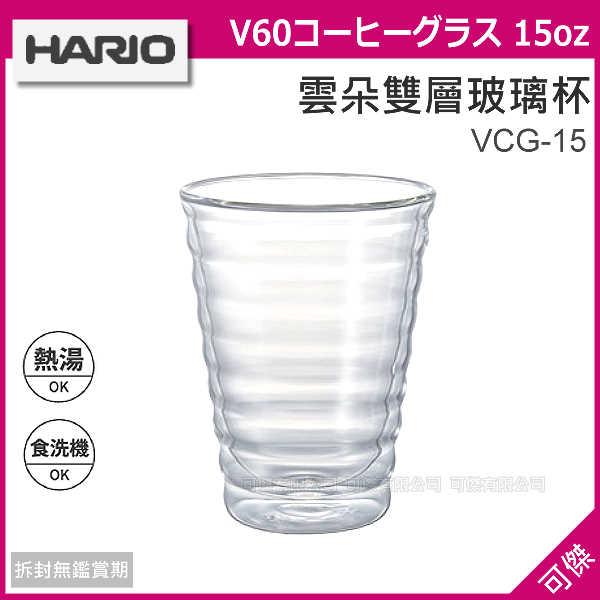 可傑 日本進口 HARIO VCG-15  雲朵雙層玻璃杯 V60 15oz  耐熱玻璃 450ml