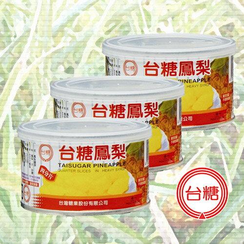 台糖 小鳳梨罐頭 (227g*3罐)