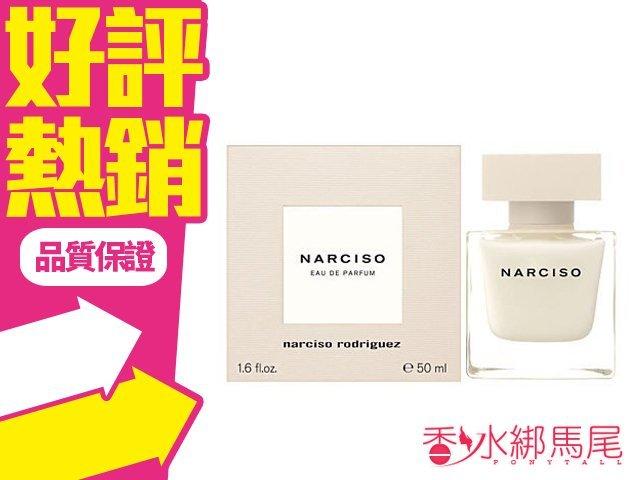 Narciso Rodriguez Narciso 同名 女性淡香精 香水空瓶分裝 5ML◐香水綁馬尾◐
