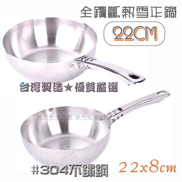 【九元生活百貨】全鋼斷熱雪平鍋/22cm #304不鏽鋼 牛奶鍋 單柄鍋