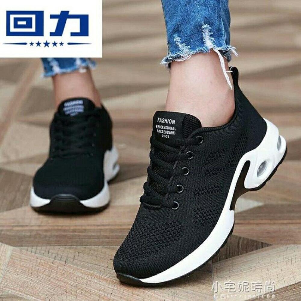 女鞋透氣黑色運動鞋女秋季網面休閒鞋輕便氣墊跑步鞋帆布鞋子『小宅妮時尚』
