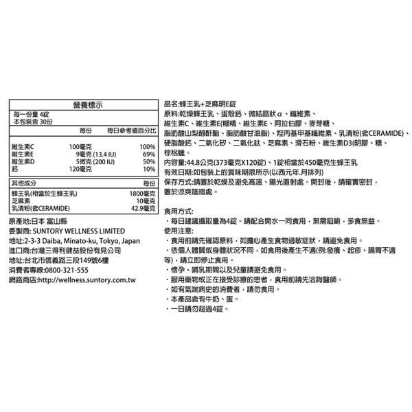 SUNTORY 三得利 蜂王乳+芝麻明E 120錠 / 瓶 成分配方新升級◆德瑞健康家◆ 3