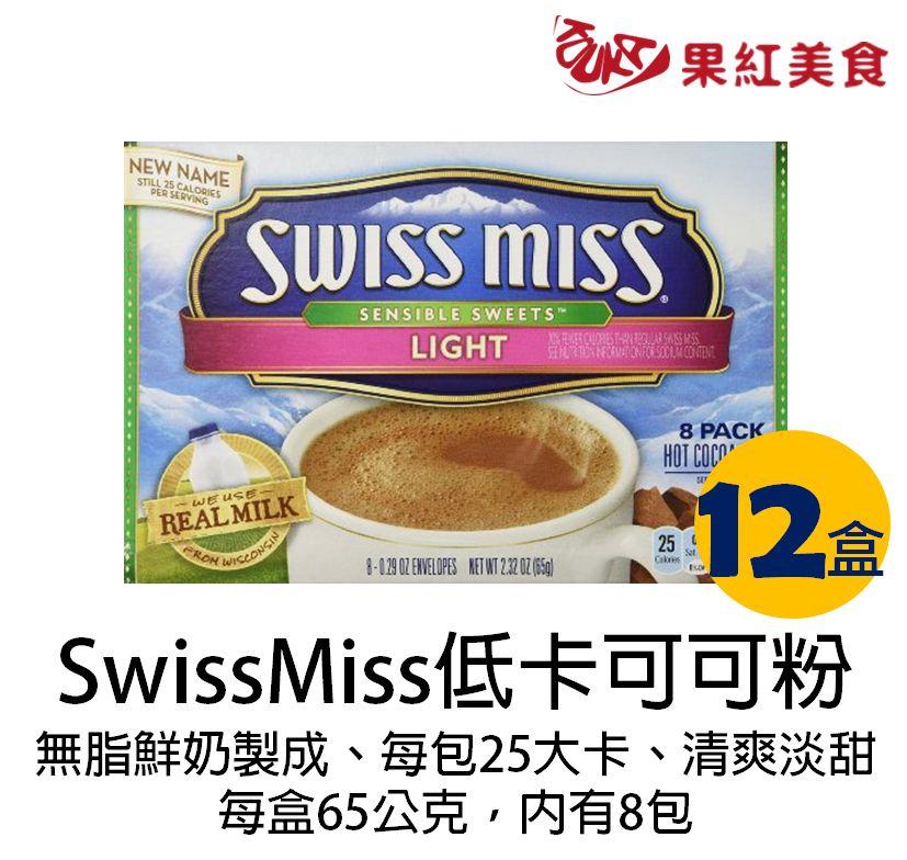 [免運] Swiss Miss Light瑞士妞低卡牛奶巧克力熱可可粉(每盒8包)X12盒