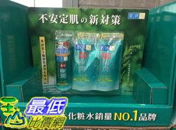 [COSCO代購] ESTEE LAUDER 保濕化妝水 150毫升 _C958934