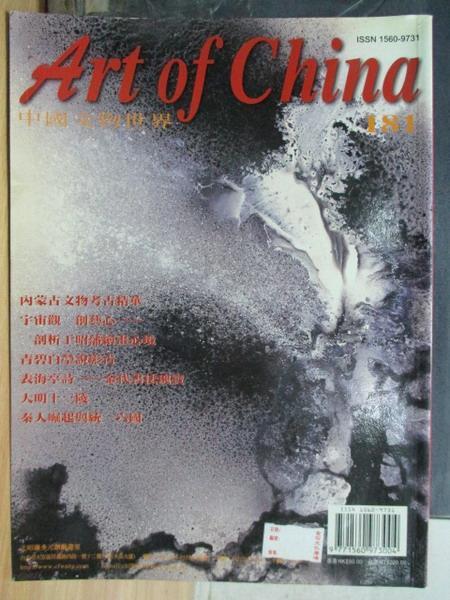 【書寶二手書T8/雜誌期刊_XEZ】Art of China_181期_內蒙古文物考古精華