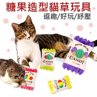 《Candy 》可愛糖果造型貓草玩具-紓壓隨機出貨/貓玩具
