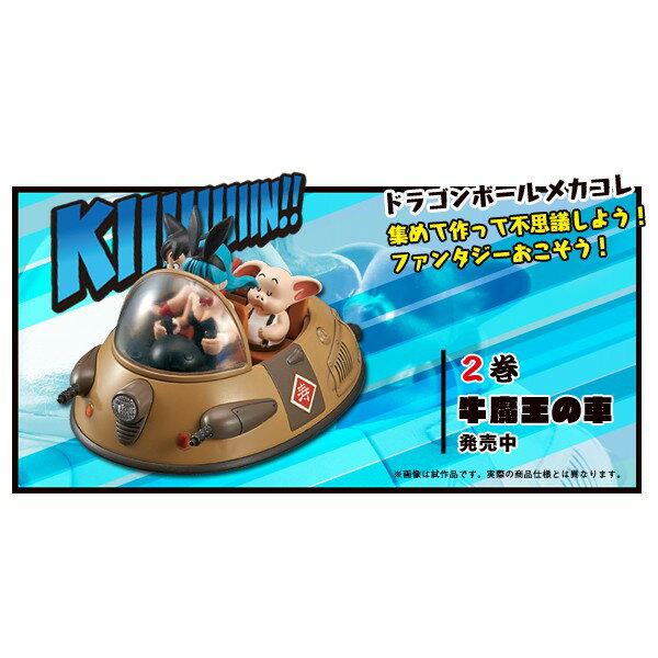 【預購】日本進口金證 萬代 牛魔王的車 BANDAI MECHACOLLE 七龍珠 第二卷 vol.2【星野日本玩具】 0