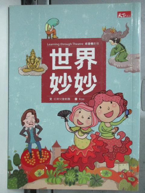 【書寶二手書T8/兒童文學_HEG】世界妙妙_如果兒童劇團文; Rae圖
