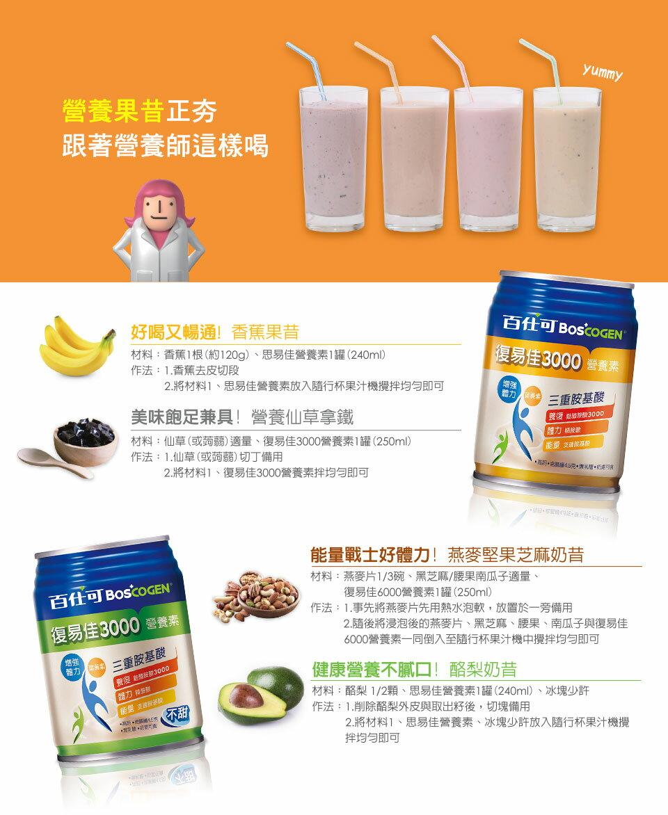 【送1罐原味】百仕可復易佳3000營養素 【不甜(綠)】250ml 24罐/箱