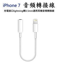 蘋果 Apple iPhone 7/8/X Lightning轉3.5mm通用耳機音頻轉換線 可通話聽歌