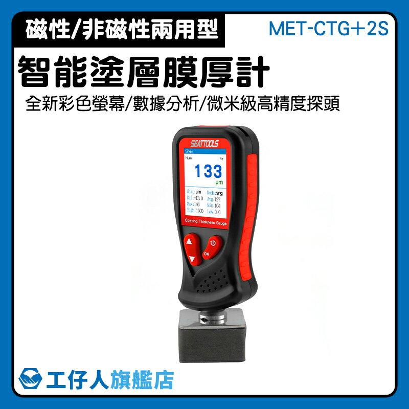 油漆膜厚計 油漆膜厚檢測 測厚儀 人氣推薦 高雄 烤漆 MET-CTG+2S