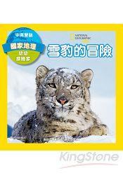 國家地理幼幼探險家:雪豹的冒險(中英雙語)