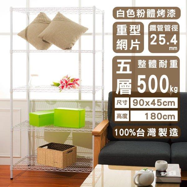 荷重90x45x180公分電鍍五層架收納架置物架SZ18365180LCR_[tidy house]【免運費】 0