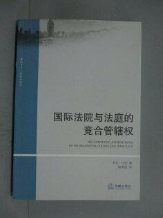 【書寶二手書T1/大學法學_OCT】國際法院與法庭的競合管轄權_(以)沙尼