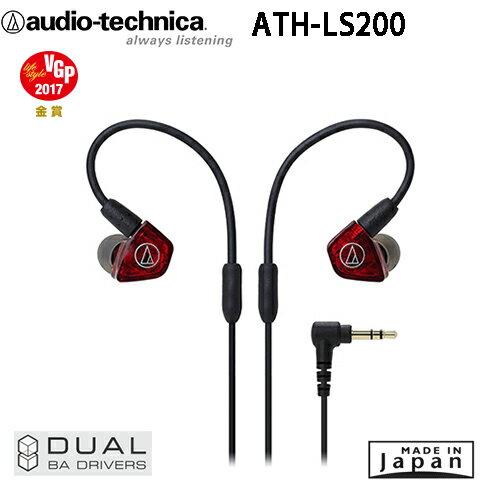 <br/><br/>  日本製 鐵三角 ATH-LS200 (贈硬殼收納盒) 雙單體平衡電樞 耳塞式耳機 公司貨一年保固<br/><br/>