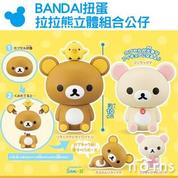 NORNS【BANDAI扭蛋拉拉熊立體組合公仔】正版Rilakkuma黃色小雞牛奶白熊懶熊妹可愛擺飾玩具萬代
