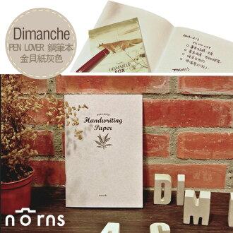 NORNS ,Dimanche【PEN LOVER鋼筆本(金貝90g/㎡ 灰)】迪夢奇 年曆 手帳本 記事本 台灣文創