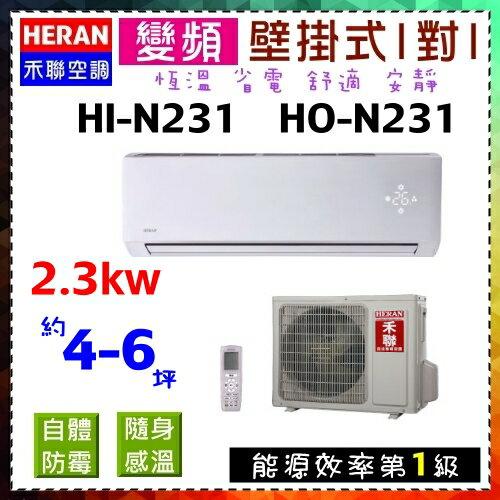 全新升級【禾聯冷氣】2.3KW 4~6坪旗艦型變頻一對一壁掛式冷專型《HI-N231/HO-N23C》全機三年保固