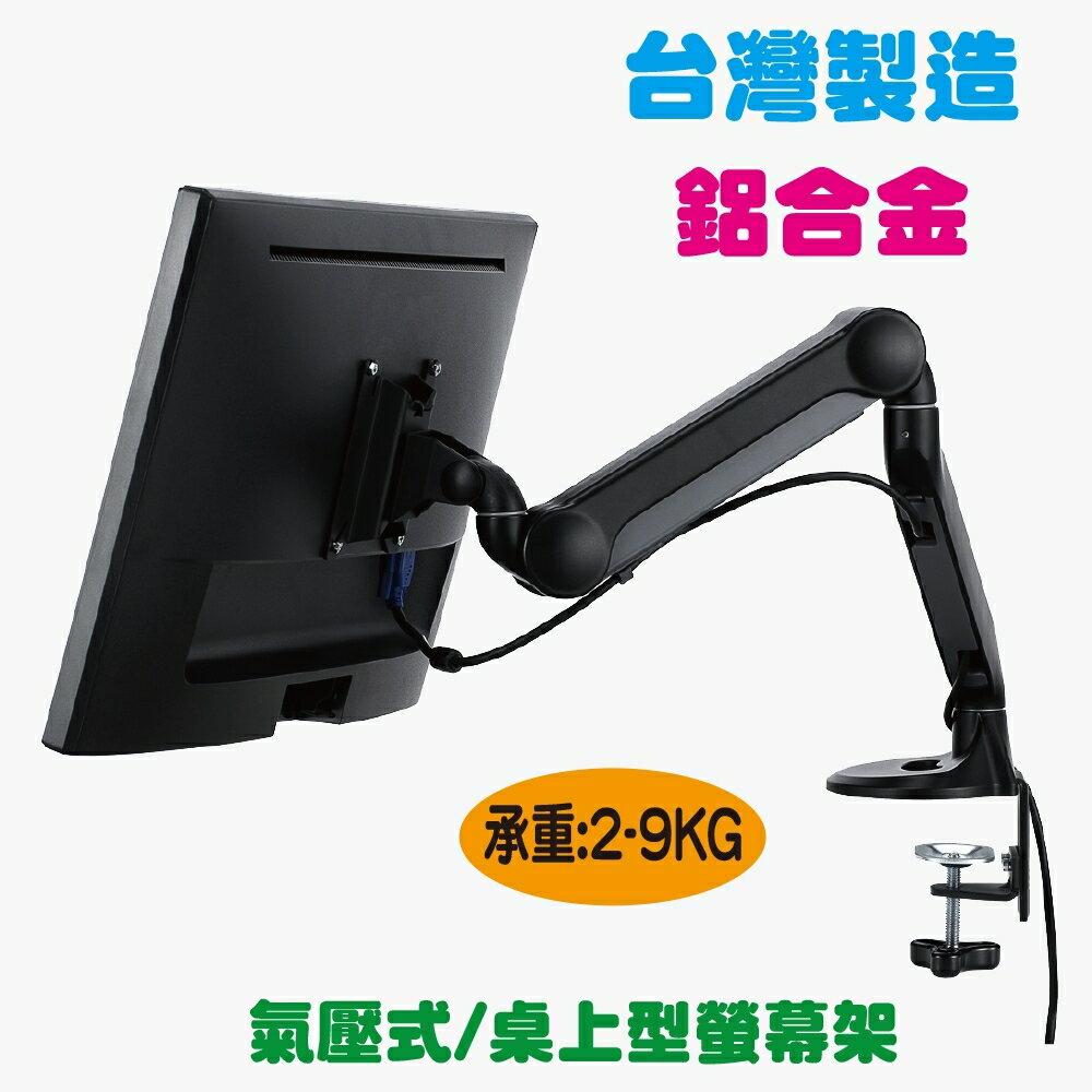 海洋視界 SPEEDCOM LA-1801 台灣製造 (17-28吋) 電腦螢幕支架 電競螢幕 氣壓式 桌上型 可上下左右調整