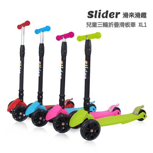 Slider 兒童三輪折疊滑板車XL1(淺藍 / 果綠 / 螢光粉 / 酷紅)★衛立兒生活館★ 0