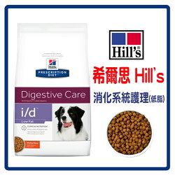 Hill's 希爾思 犬用處方飼料- i/d 消化系統護理(低脂)17.6LB   (B061C03)