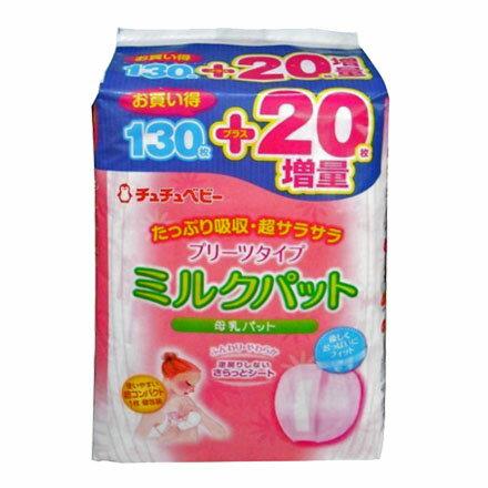 【悅兒樂婦幼用品?】CHU CHU 啾啾 立體母乳防溢乳墊-舒柔超吸型 130+20枚