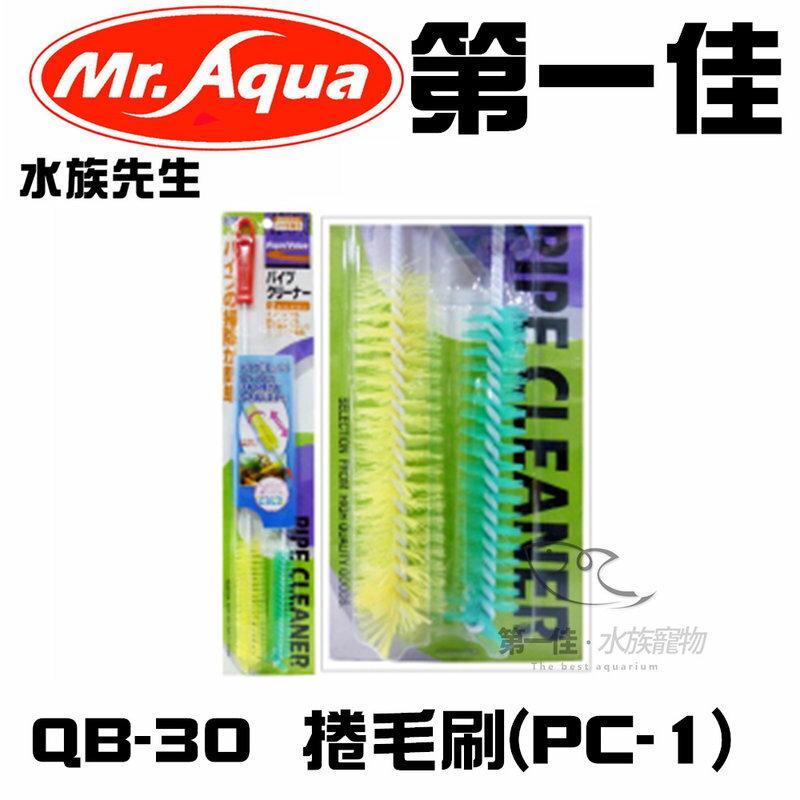 [第一佳 水族寵物] 台灣水族先生MR.AQUA 捲毛刷(PC-1) QB-30 長短清潔刷組 清潔過濾器、馬達