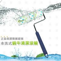 世界地球日,環保愛地球到2016新款韓國進口正版商品 第二代 超強水洗式 蝸牛清潔滾輪 水洗 黏性強 重複使用 環保 (多用途四件組)