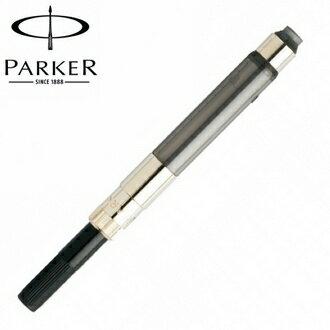 【派克PARKER】高級吸墨器P0050300支