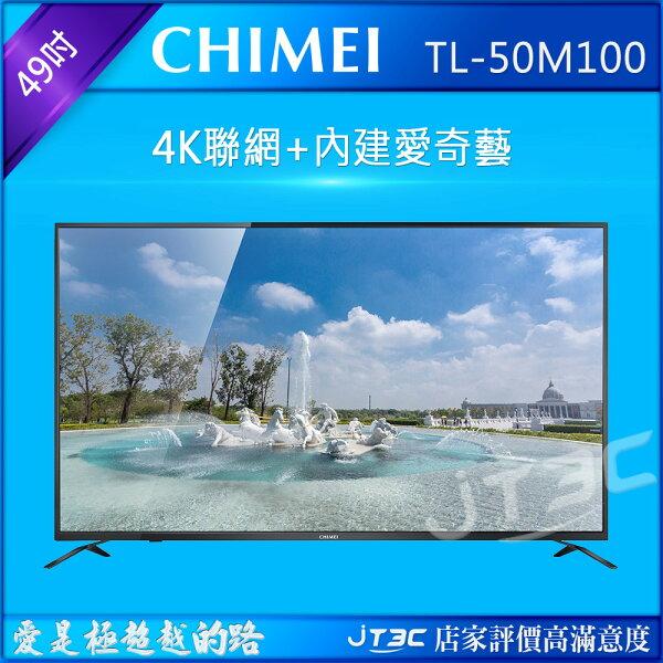 【滿3千15%回饋】CHIMEI奇美49吋4KUHD連網液晶電視顯示器(TL-50M100)(含運不含基本安裝)※回饋最高2000點