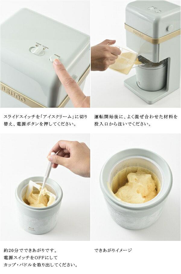 日本BRUNO /  2in1 二合一 刨冰機 冰淇淋機 調理機   / BOE061。2色。(10584)日本必買 日本樂天代購。滿額免運 5