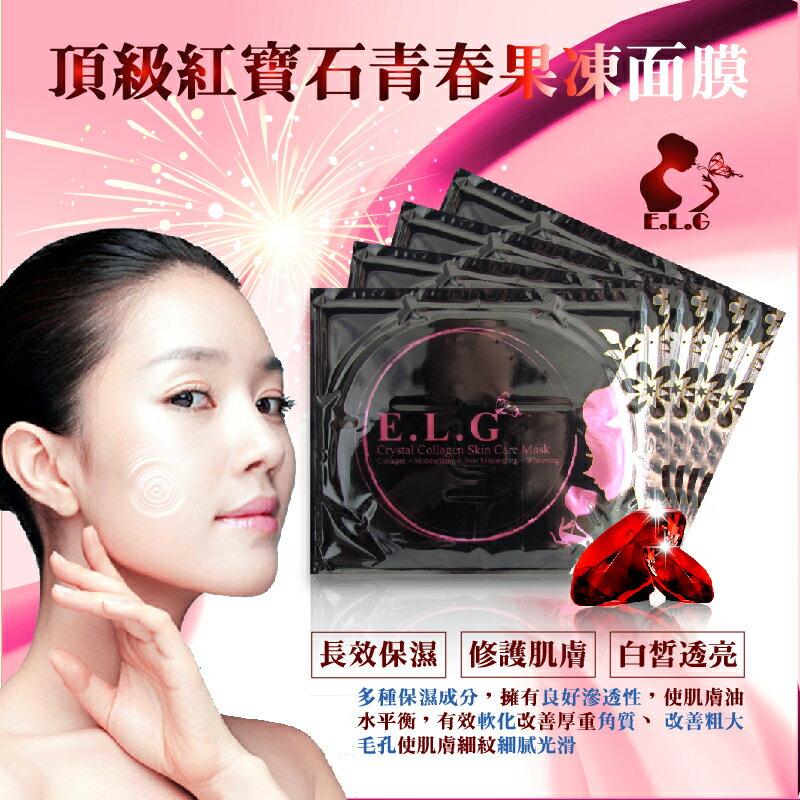 【依洛嘉】ELG頂級紅寶石青春面膜(紅酒多酚)10入(1片/60g)