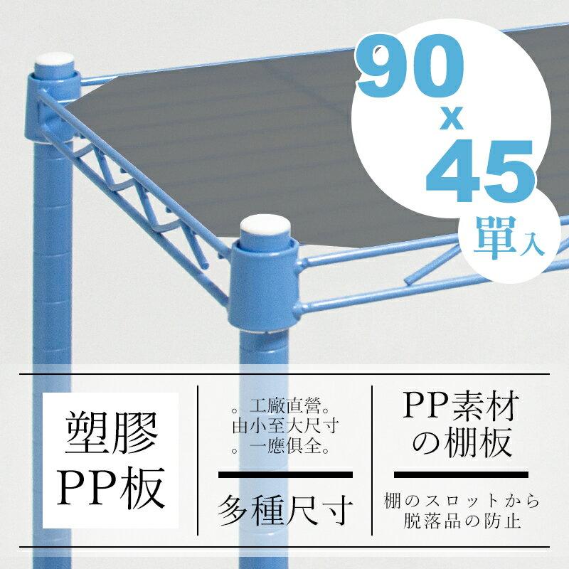 【dayneeds】【配件類】超實用 90X45公分 層網專用→黑色←PP塑膠墊板/墊板/PP板/層架配件/四層架/置物架/鍍鉻層架/波浪架