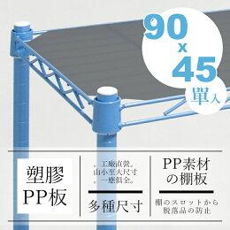 X45 黑色 塑膠墊板 層架配件 四層架 置物架